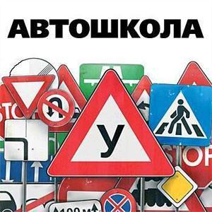 Автошколы Кунашака