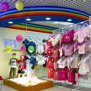 Детские магазины Кунашака