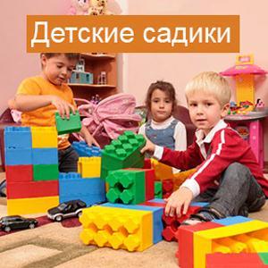 Детские сады Кунашака