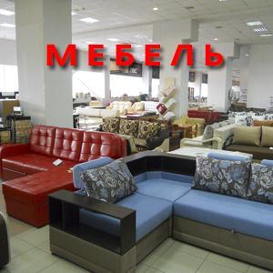 Магазины мебели Кунашака