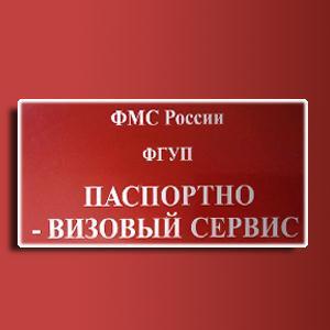 Паспортно-визовые службы Кунашака