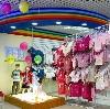 Детские магазины в Кунашаке