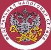 Налоговые инспекции, службы в Кунашаке